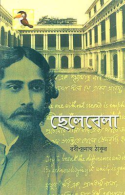 Chelebela (Bengali)