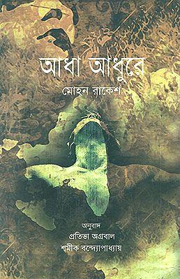 Aadha Adhure (Bengali)