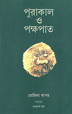 The Past and Prejudice (Bengali)