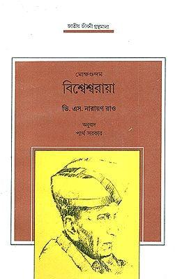 Mokshagundam Visvesvaraiya (Bengali)