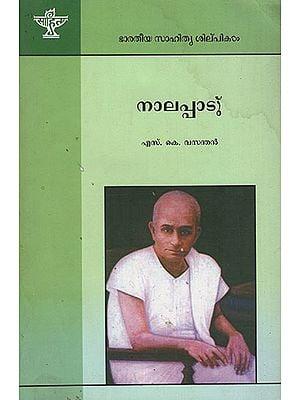 Nalappad (Malayalam)