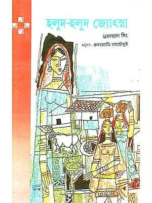 Halud Halud Jyotsna in Bengali (Novel)