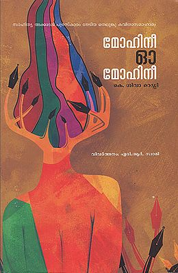 Mohini Oh Mohini (Malayalam)