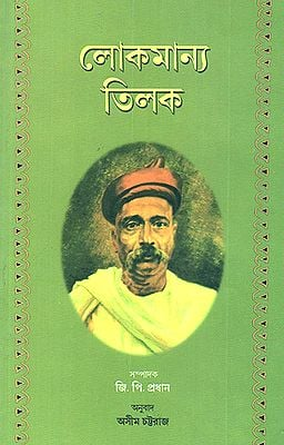 Lokamanaya Tilak (Bengali)