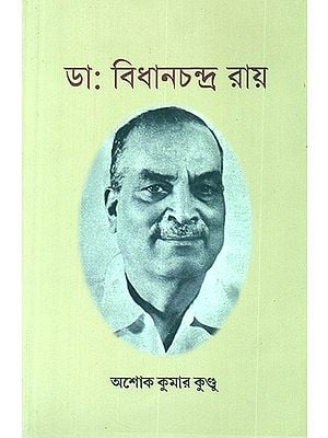 Dr. Bidhan Chandra Roy (Bengali)
