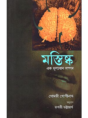 The Brain- A Precious Possession (Bengali)