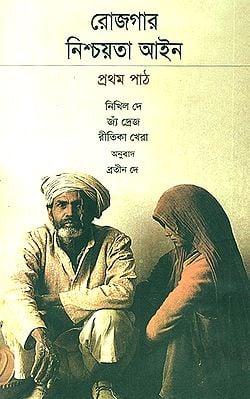 Employment Guarantee Act- A Primer (Bengali)