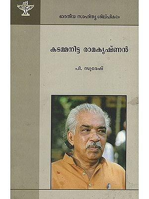 Kadammanitta Ramakrishna (Malayalam)