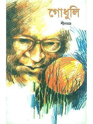 Godhuli in Bengali (Novel)
