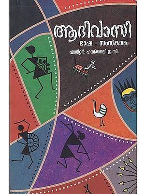 Aadivasi Bhasha Samskaram (Malayalam)