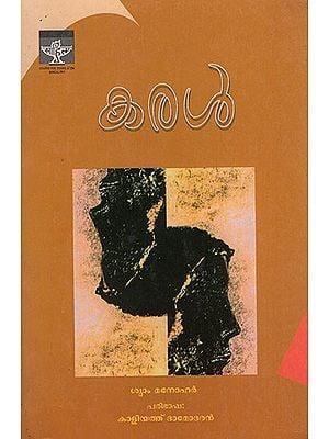 Karal (Malayalam)