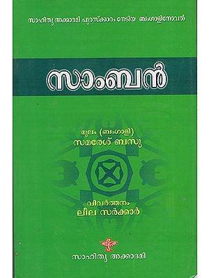 Samban (Malayalam)