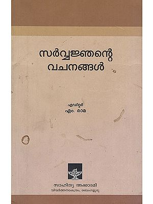 Sarvajnante Vachanankal (Malayalam)
