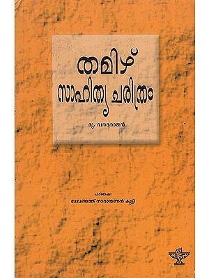 Tamizh Sahitya Charitram (Malayalam)