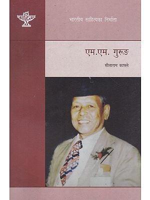 एम. एम. गुरुङ- M. M. Gurung (Nepali)