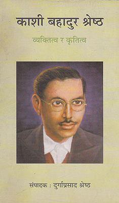 काशी बहादुर श्रेष्ठ: व्यक्तित्व र कृतित्व- Kashibahadur Shreshtha: Personality and Achievement (Nepali)