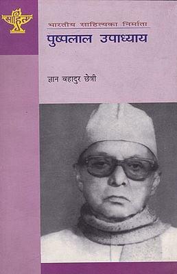 पुष्पलाल उपाध्याय- Pushpalal Upadhyay (Nepali)