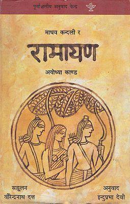 रामायण- Ramayana (Nepali)