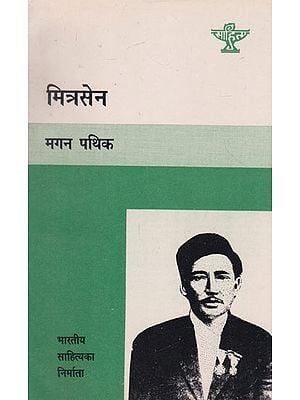 मित्रसेन- Mitrasen (Nepali)