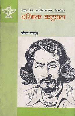 हरिभक्त कटुवाल- Haribhakta Katuwal (Nepali)
