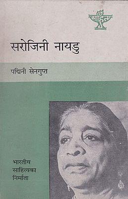 सरोजिनी नायडु- Sarojini Naidu (An Old and Rare Book in Nepali)