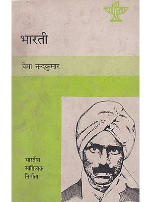 भारती- Bharati (An Old and Rare Book in Maithili)