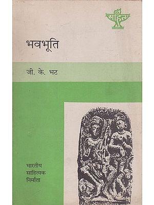 भवभूति- Bhavabhuti (Nepali)