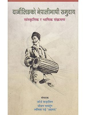 Nepali Speaking Community of Darjeeling- Cultural and Linguistic Transitions (Nepali)