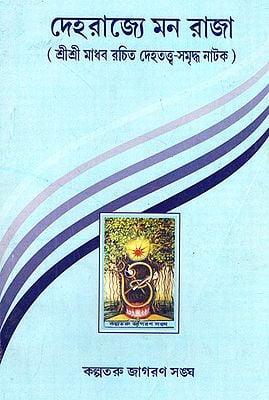 Dehorajjye Man Raja (Bengali)