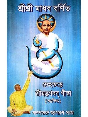 Sri Sri Madhav Bornita (Bengali)