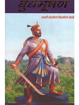 बुधभूषण - Budhbhushan (Marathi)