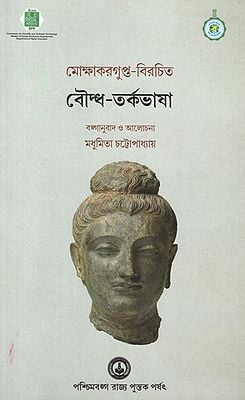 Mokshakargupta Birachita Bauddha-Tarkabhasa (Bengali)