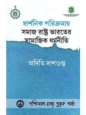 Darshanik Parikramay Samaj, Rastra, Bharater Samajik Dharmaniti (Bengali)
