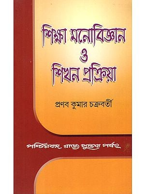 Siksha Monobigyan O Sikhan Pakriya- Educational Psychology and Learning Process (Bengali)