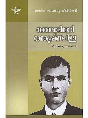 Swadeshabhimani Ramakrishna (Malayalam)