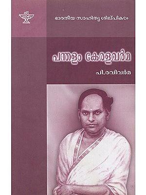 Pandalam Kerala Varma (Malayalam)