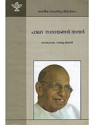 Pala Narayanan Nair (Malayalam)