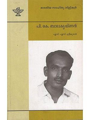 P.K. Balakrishnan (Malayalam)