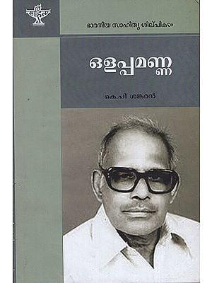 Olappamanna (Malayalam)