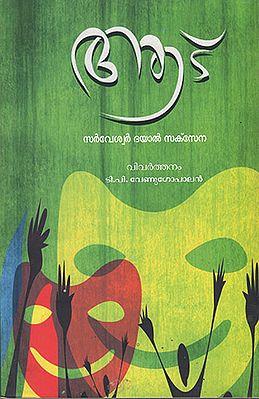 Aadu (Malayalam)