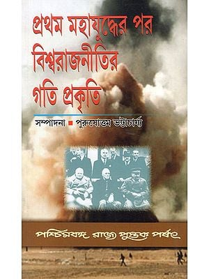 Pratham Mahajuddher Par Biswarajnitir Gatiprakriti- The Course of World Politics After the First World War (Bengali)