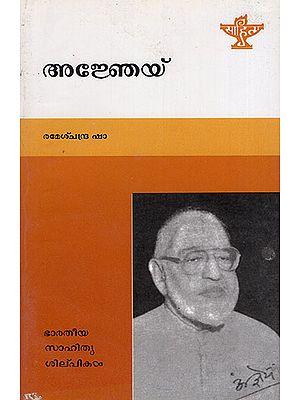 Ajneya (Malayalam)