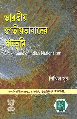 Bharatiya Jatiyatabader Patabhumi- Background of Indian Nationalism (Bengali)