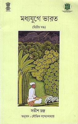 Madhyajuge Bharat- Dwitiya Khanda (Bengali)