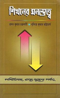 Sikhaner Monostatta- Psychology of Learning (Bengali)