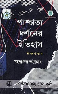Paschatya Darsaner Itihas: Eekshanbad- History of Western Philosophy: Empiricism (Bengali)