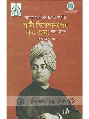 Bangla Gadya Bikasher Dharay Swami Vivekanander- Gadya Rachana: Nana Prasanga (Bengali)
