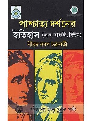 Paschatya Darsaner Itihas- Locke, Berkeley & Hume- History of Western Philosophy (Bengali)