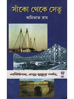 Sanko Theke Setu in Bengali (An Old Book)