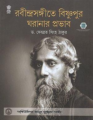Rabindra Sangite Bishnupur Gharanar Pravhab (Bengali)